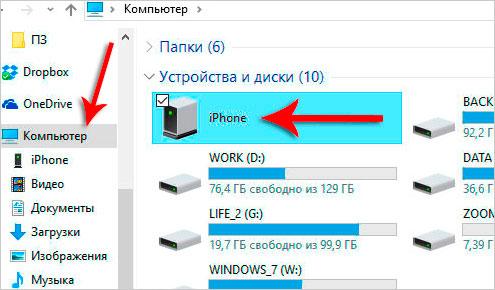 как скинуть фотки с телефона на компьютер